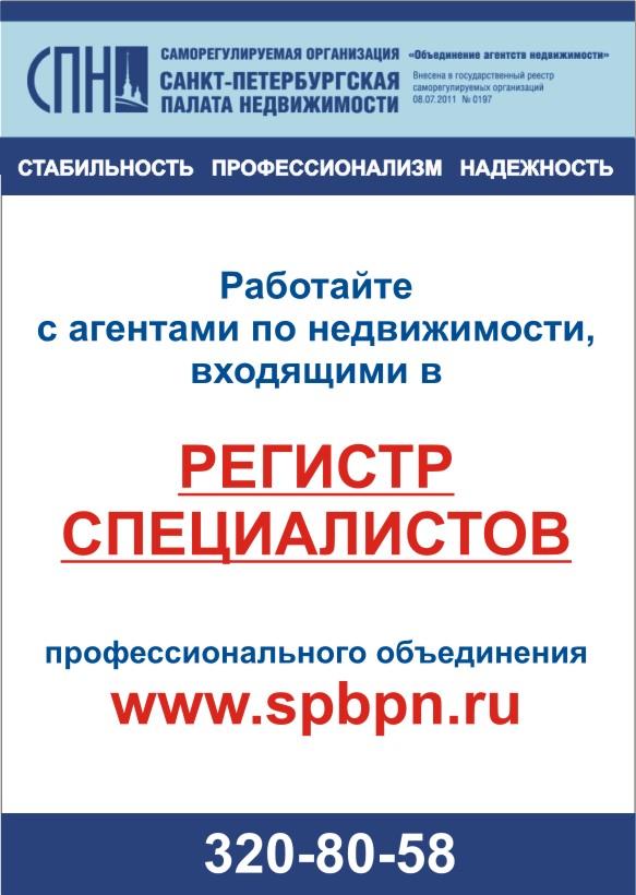 Телефон общества защиты прав потребителей спб