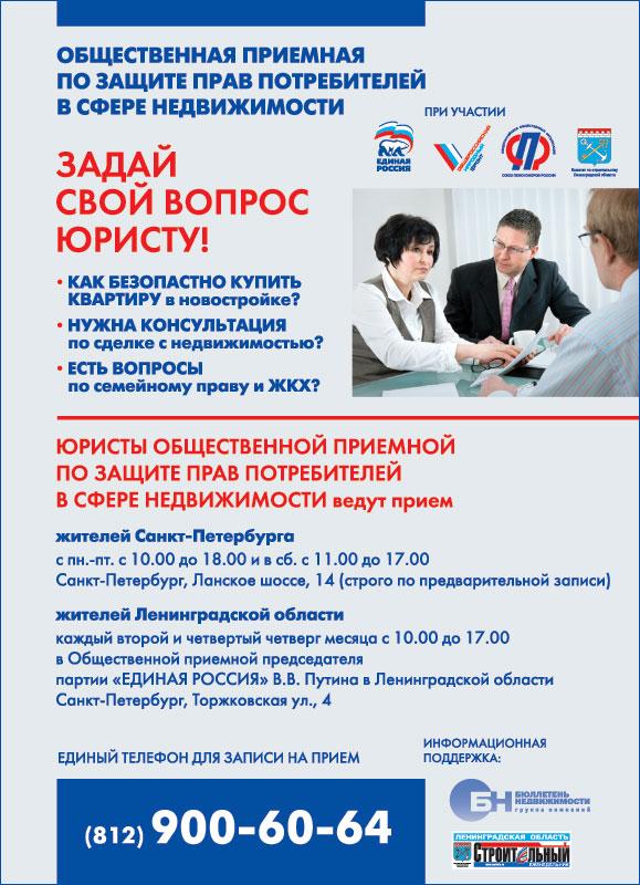 голос бесплатные юристы по жилищным вопросам адреса в москве когда